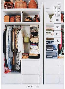 中身の本 1 衣食住の棚や箱