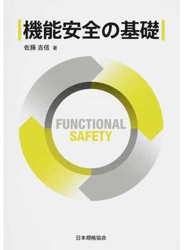 機能安全の基礎