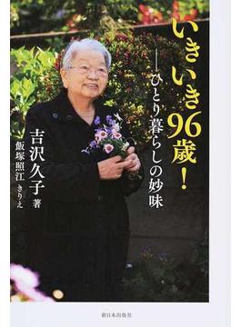 いきいき96歳! ひとり暮らしの妙味