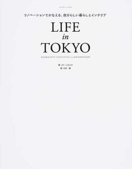 LIFE in TOKYO リノベーションでかなえる、自分らしい暮らしとインテリア NARRATIVE LIFESTYLES via RENOVATION(エクスナレッジムック)