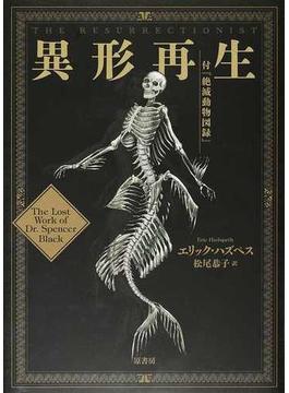 異形再生 付『絶滅動物図録』