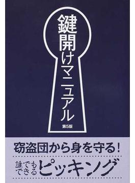 鍵開けマニュアル 第5版
