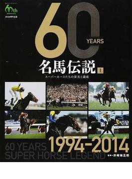 60YEARS名馬伝説 スーパーホースたちの栄光と遺産 JRA60周年記念 上 1994−2014