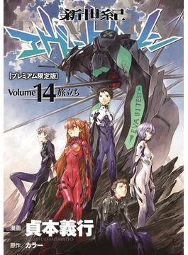 新世紀エヴァンゲリオン プレミアム限定版(14)(角川コミックス・エース)