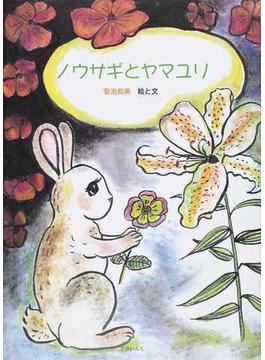 ノウサギとヤマユリ