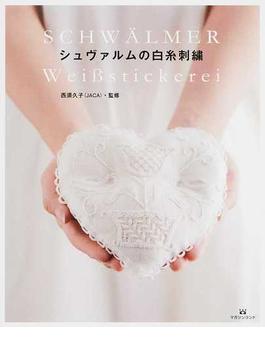 シュヴァルムの白糸刺繡