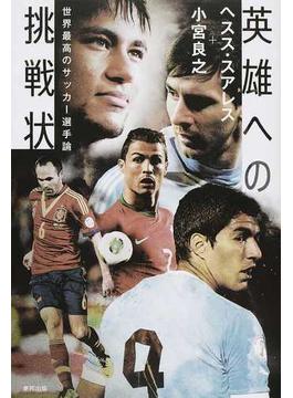 英雄への挑戦状 世界最高のサッカー選手論