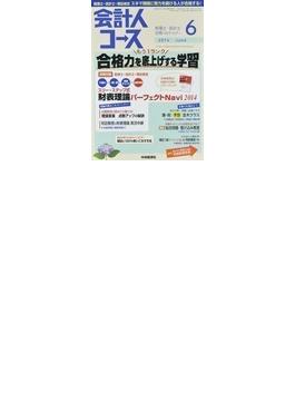 会計人コ→ス 2014−6