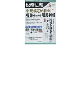 税務弘報 2014−6