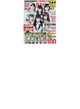 日経エンタテインメント! 2014.6 272号