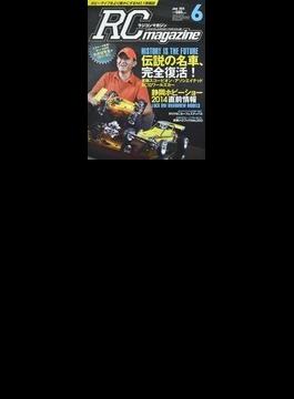 RC magazine 2014−6 452号