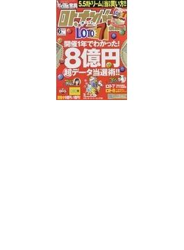ロト.ナンバーズ当選倶楽部 2014年6月号 53号