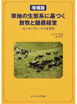 草地の生態系に基づく放牧と酪農経営 ストッキングレートの重要性 増補版