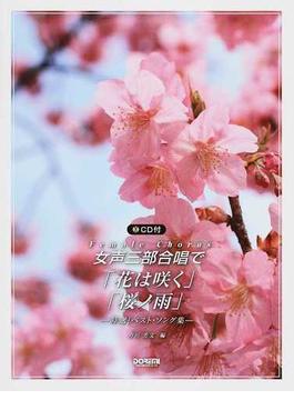 女声三部合唱で/「花は咲く」「桜ノ雨」 特選!ベスト・ソング集