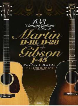 マーティンD−18&D−28+ギブソンJ−45パーフェクトガイド 103 Vintage guitars & More!!