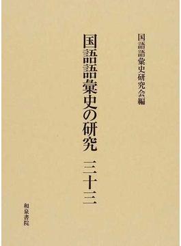 国語語彙史の研究 33