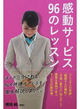 感動サービス96のレッスン