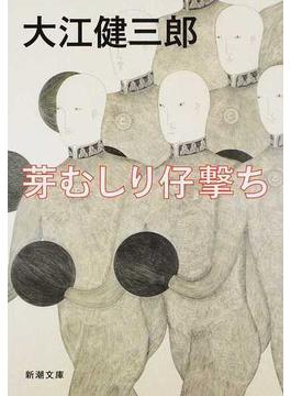 芽むしり仔撃ち 改版(新潮文庫)