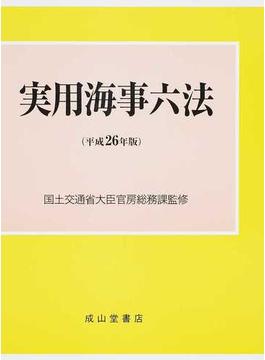 実用海事六法 平成26年版上巻