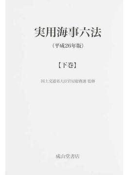 実用海事六法 平成26年版下巻