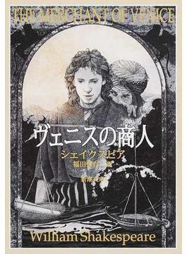ヴェニスの商人 改版(新潮文庫)