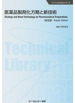 医薬品製剤化方略と新技術 普及版 1(ファインケミカルシリーズ)