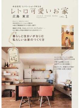 レトロ可愛いお家 広島 東京 中古住宅リノベーションで叶える vol.1