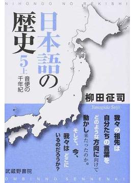 日本語の歴史 5上 音便の千年紀