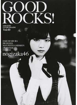 GOOD ROCKS! GOOD MUSIC CULTURE MAGAZINE Vol.49 乃木坂46 三浦大知 BIGMAMA