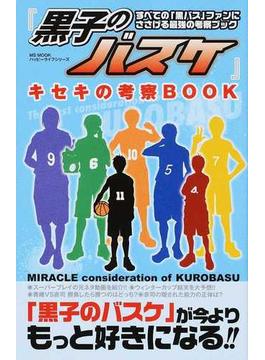 『黒子のバスケ』キセキの考察BOOK(MS MOOK)