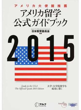 アメリカ留学公式ガイドブック 大学・大学院留学を成功に導く 2015
