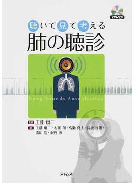 聴いて見て考える肺の聴診