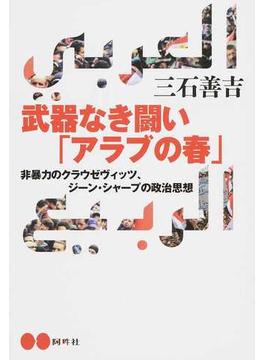 武器なき闘い「アラブの春」 非暴力のクラウゼヴィッツ、ジーン・シャープの政治思想