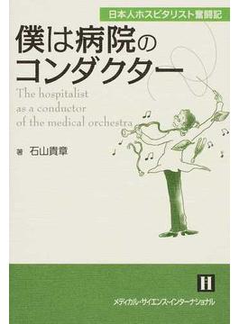 僕は病院のコンダクター 日本人ホスピタリスト奮闘記