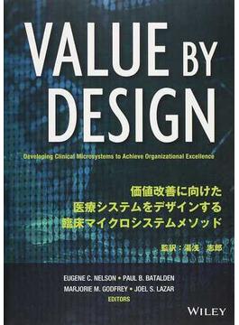 VALUE BY DESIGN 価値改善に向けた医療システムをデザインする,臨床マイクロシステムメソッド