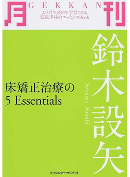 月刊鈴木設矢 床矯正治療の5 Essentials