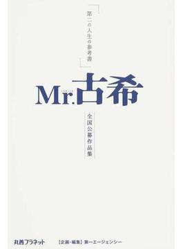 Mr.古希 第二の人生の参考書 全国公募作品集