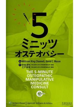 5ミニッツオステオパシー