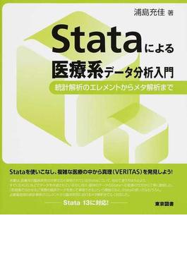 Stataによる医療系データ分析入門 統計解析のエレメントからメタ解析まで