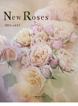 New Roses ローズブランドコレクション for gardening,horticulture,and your life vol.15(2014)