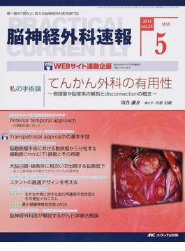 脳神経外科速報 PRACTICAL CURRENTLY 第24巻5号(2014−5) 私の手術論川合謙介「てんかん外科の有用性〜側頭葉や脳室系の解剖とdisconnectionの概念〜」