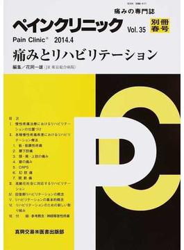 ペインクリニック 痛みの専門誌 Vol.35別冊春号(2014.4) 痛みとリハビリテーション