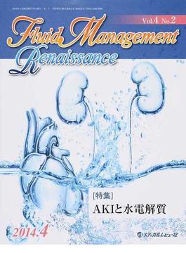 Fluid Management Renaissance Vol.4No.2(2014.4) 〈特集〉AKIと水電解質