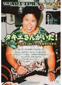 THE ART TIMES No.11(2014April) タキエさんがいた!