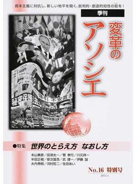 変革のアソシエ No.16特別号 特集世界のとらえ方なおし方