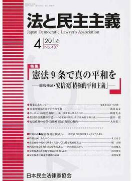 法と民主主義 No.487(2014−4) 特集憲法9条で真の平和を