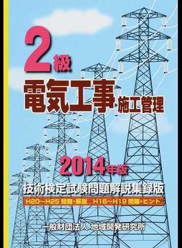2級電気工事施工管理技術検定試験問題解説集録版 2014年版