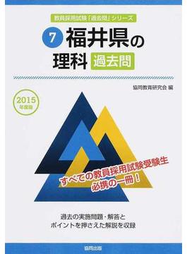 福井県の理科過去問 2015年度版