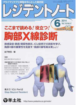 レジデントノート プライマリケアと救急を中心とした総合誌 vol.16−no.4(2014−6) ここまで読める!役立つ!胸部X線診断