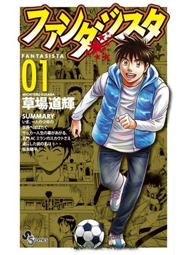 ファンタジスタ 1 復刻版 (少年サンデーコミックス)(少年サンデーコミックス)